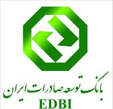 موافقت دولت با افزایش سرمایه بانک توسعه صادرات ایران