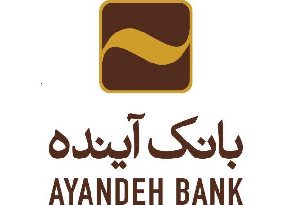 برای دومین سال پیاپی، بانک آینده از طرف بنکر، به عنوان بانک سال جمهوری اسلامی ایران در 2018 میلادی انتخاب شد