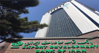 سامانه متمرکز اطلاعات تسهیلات و تعهدات در بانک توسعه صادرات راه اندازی شد